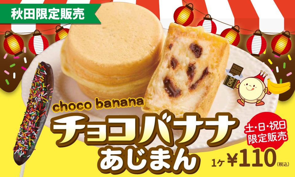 秋田限定あじまん「チョコバナナ あじまん」