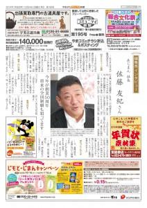 佐藤友紀社長インタビュー