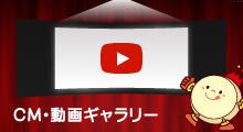 CM・動画ギャラリー